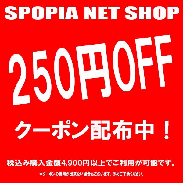 SPOPIA NET SHOP で使用出来る250円OFFクーポン!