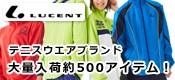 テニスウエアブランド「ルーセント」大量入荷約500アイテム!