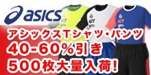 アシックスシャツ・パンツ40-60%引き500枚大量入荷!