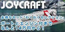 お得なセット「わくわくセレクション」、ボートとエンジン付きでなんと14万円から!
