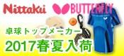 バタフライ・ニッタク・・・卓球トップメーカー2017春夏入荷