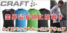 ハイスペックトレーニングウェア「クラフト」特価品入荷、楽天最安値に挑戦!