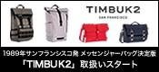 1989年サンフランシスコ発メッセンジャーバッグ決定版「TIMBUK2」取扱いスタート