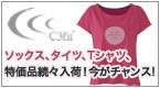 C3fit シースリーフィット ソックス、タイツ、Tシャツ、特価品続々入荷! 今がチャンス