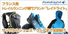 フランス発トレイルランニング専門ブランド「レイドライト」ザックからシューズ・ウエアまで全部揃う!