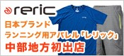 日本ブランド ランニング用アパレル「レリック」中部地方初出店