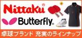 Nittaku ニッタク Butterfly バタフライ 卓球ブランド 充実のラインナップ