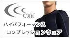 C3fit ハイパフォーマンス コンプレッションウェア
