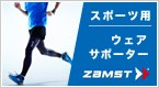 スポーツ用ウェア・サポーター ZAMST