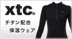 xtc チタン配合保温ウェア