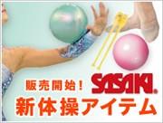 sasaki 新体操アイテム販売開始!