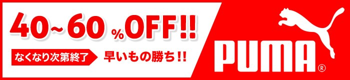 PUMA プーマ 40〜60%OFF!