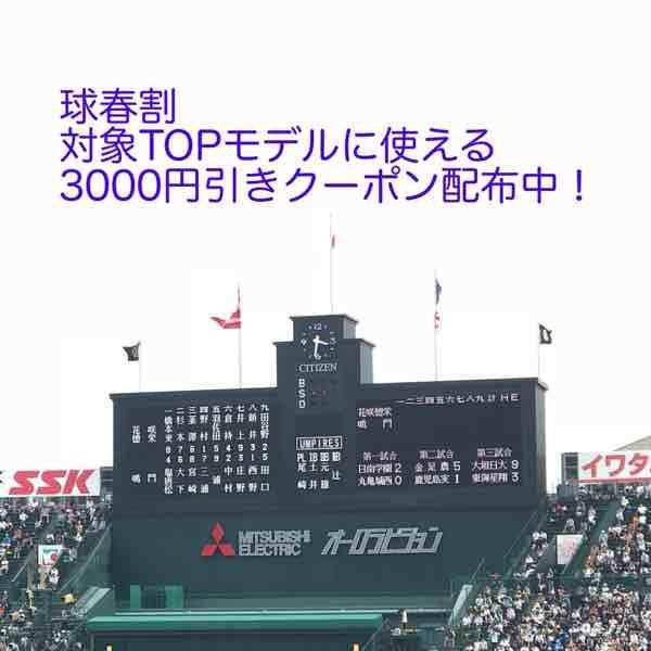 【球春割】対象TOPモデルに使える3000円OFFクーポン