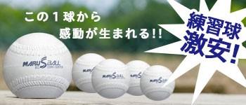 激安練習球