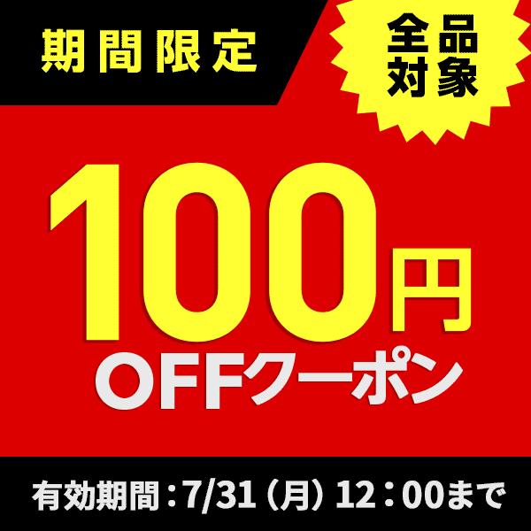 【スポーツオーソリティYahoo!店】100円OFF!クーポン【ストア内全商品】