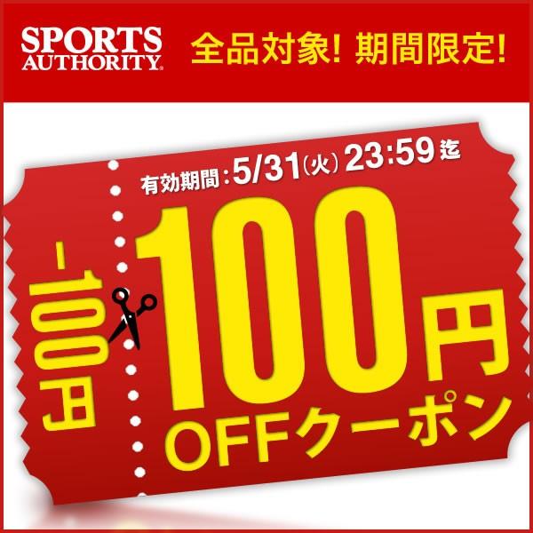 【全商品対象】100円OFF!クーポン【スポーツオーソリティYahoo!店】