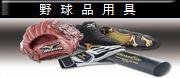 野球品用具