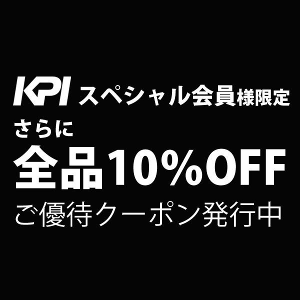 スペシャル会員限定クーポン(~3/31)