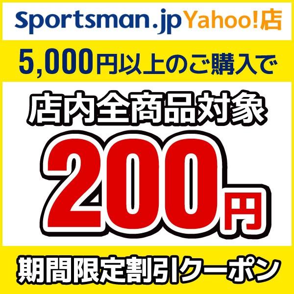 限定200円割引クーポン