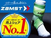 スポーツ用サポーター売上シェアNo.1 ザムスト