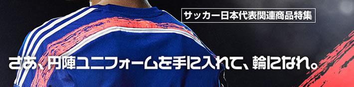 サッカー日本代表関連グッズ
