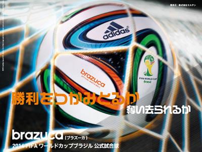 2014サッカーワールドカップ公式試合球モデル『ブラズーカ』