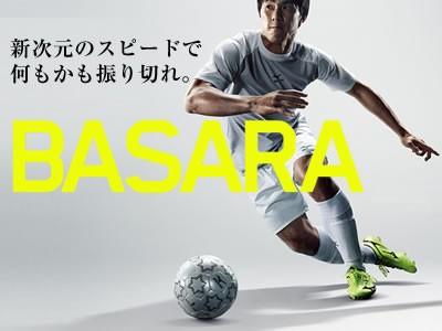 アディダス(adidas)サッカー用品特集!