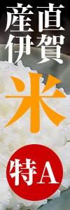 伊賀米コシヒカリ