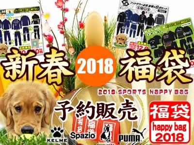 2018新春スポーツ福袋予約販売