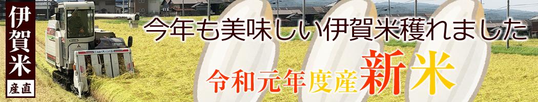 平成30年度産 新米 伊賀米穫れました