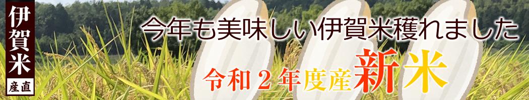 令和2年度産 新米 伊賀米穫れました
