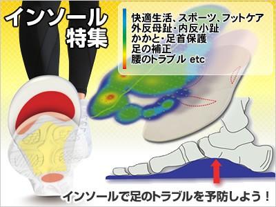 インソールで足のトラブル予防