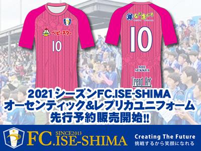FC伊勢志摩オーセンティックユニフォーム
