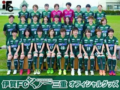 伊賀FCくノ一三重オーセンティックユニフォーム