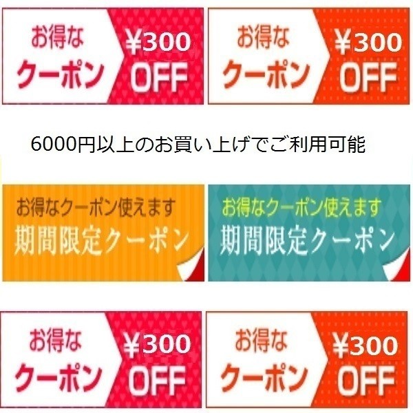 300円OFFクーポン