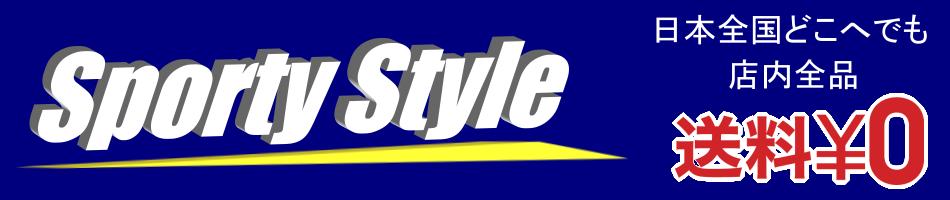 -Sporty Style- 全国【送料無料】でお届け!