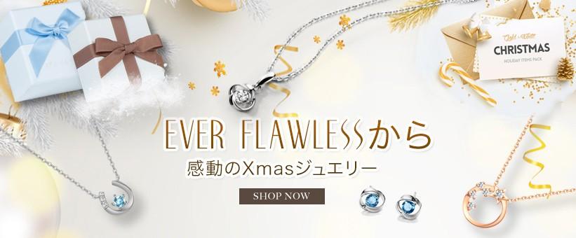 Happy Merry Christmas 2017 大切な彼女へのクリスマスプレゼントをEVER FAWLESSのクリスマスコレクションで。 コレクションをみる