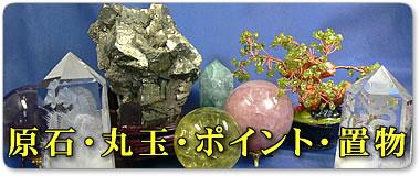 天然石原石・丸だま・ポイント・置物