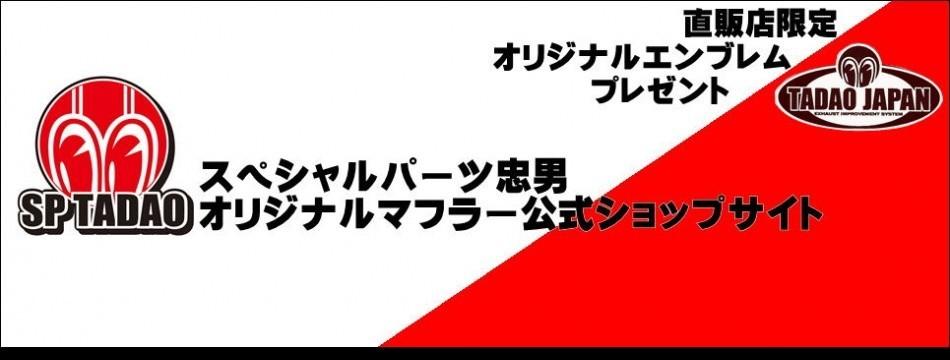 スペシャルパーツ忠男ストア