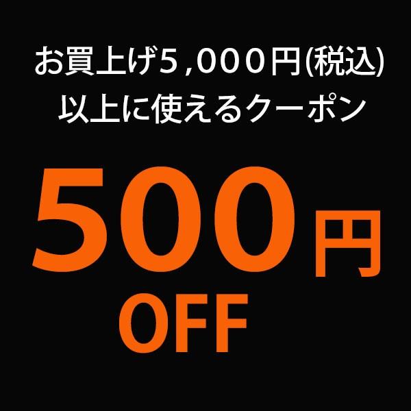 5,000円以上ご購入で使える500円OFFクーポン