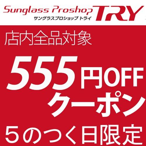 5のつく日限定!555円OFFクーポン