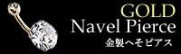 Gold Navel Pierce