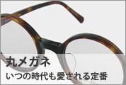 丸型メガネ
