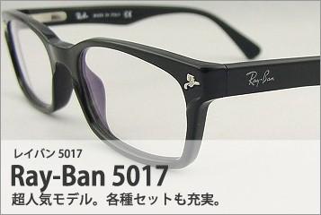 レイバン5017-2000