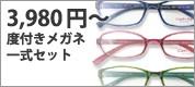 3980円メガネ