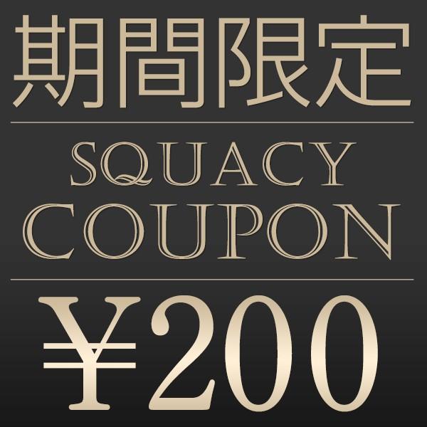 スカッシー店内全商品対象 10000円以上ご購入で200円OFFクーポン(レンズ代を除きます)
