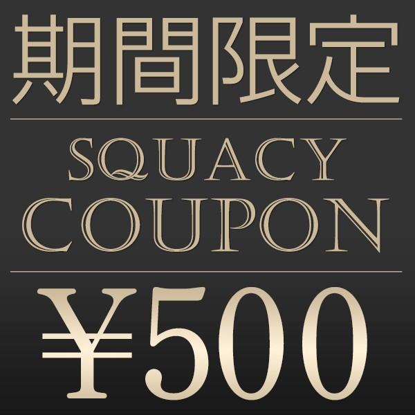スカッシー店内全商品対象 20000円以上ご購入で500円OFFクーポン(レンズ代を除きます)
