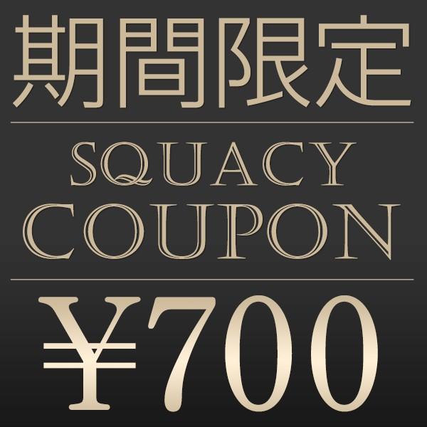スカッシー店内全商品対象 30000円以上ご購入で700円OFFクーポン(レンズ代を除きます)