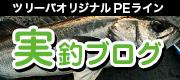 ツリーバオリジナルPEライン 実釣ブログ