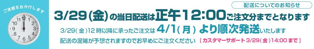 【3/29(金)の配送について】